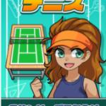 机でテニスのリセマラや攻略情報・評価等をまとめました!