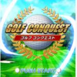 ゴルフコンクエストのリセマラや攻略情報・評価等をまとめました!
