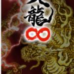 CR天龍∞【777NEXT】のリセマラや攻略情報・評価等をまとめました!