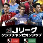 Jリーグクラブチャンピオンシップのリセマラや攻略情報・評価等をまとめました!